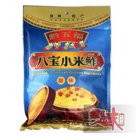 【乡味贵州站】贵州特产黔五福八宝小米鲊 小米渣 甜味