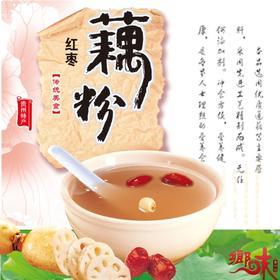 【乡味 贵州站】贵州特产安龙藕粉红枣藕粉