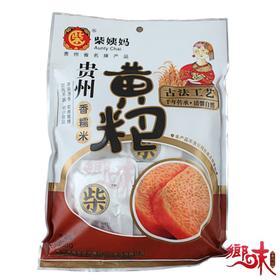 【乡味贵州站】贵州特产柴姨妈竹叶黄粑早餐糕点香糯米味368g