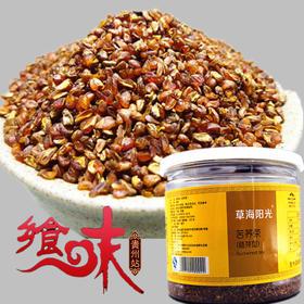 【乡味贵州站】贵州威宁草海阳光胚芽型320g高原生态苦荞茶