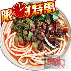 【乡味贵州站】贵州自制 黄焖牛肉粉 红烧红焖牛肉米皮