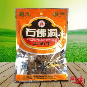 【乡味贵州站】  贵州特产遵义土特产石佛洞沙嗲牛肉干