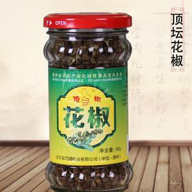 【乡味 贵州站】贵州特产贞丰顶坛花椒青花椒颗颗又麻又香60g