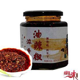 贵州油辣椒油泼辣子秘制浓香辣椒酱爆辣350克