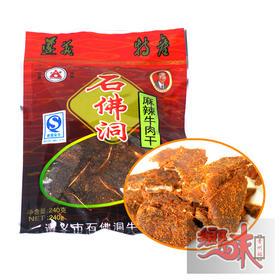 【乡味贵州站】 贵州特产遵义石佛洞 牛肉干 麻辣味