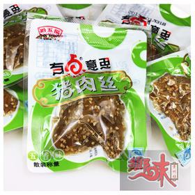【乡味贵州站】贵州黔五福有点意思猪肉丝 猪肉干 五香味  散装