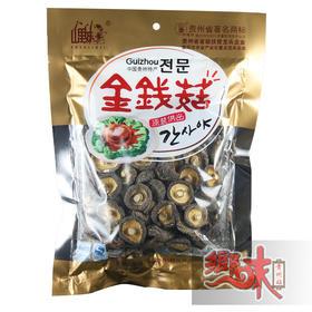【乡味贵州站】贵州特产山里妹特级小香菇金钱菇个头小 肉厚