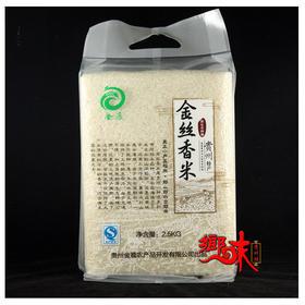 【乡味贵州站】 贵州茫耶谷金丝香米 大米