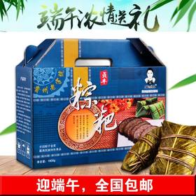 贵州特产粽子贞丰胖四娘粽子粽粑鲜肉板栗灰粽礼盒端午节包邮