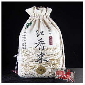 【乡味贵州站】贵州茫耶谷惠水红香米 香米 红大米 土特产
