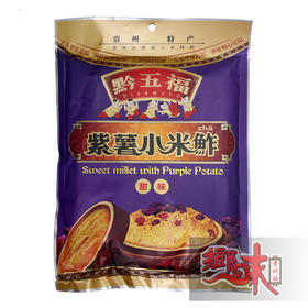 【乡味贵州站】贵州特产黔五福紫薯 小米鲊 小米渣 甜味
