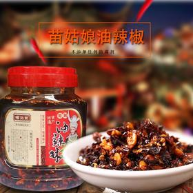 苗姑娘 贵州特产油辣椒750g 油泼辣子拌面辣酱调料葱蒜花椒调味品