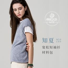 云团织8 知夏棉麻线短袖衫衣服 棒针手工编织diy毛线材料包送教程
