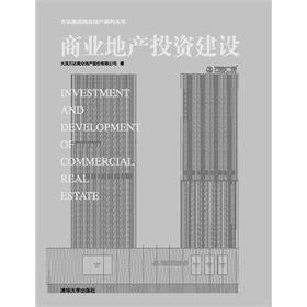 DZ-353.商业地产投资建设(PDF版电子文档726页)
