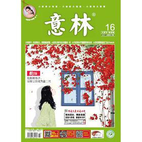 意林 2017年第16期(八月下)课外阅读励志杂志 打造中国人真实贴心的心灵读本