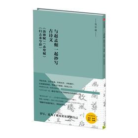 与赵孟頫一起抄写古诗文 《洛神赋》《赤壁赋》《归去来兮辞》