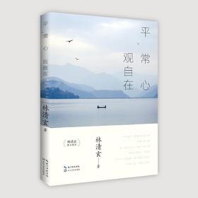 【平常心 观自在】林清玄散文精选