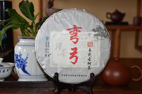 2017年弯弓易武古树秋茶