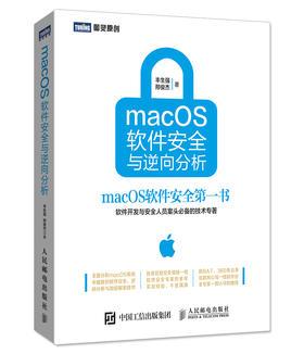 macOS软件安全与逆向分析 软件开发人员与安全人员必读 软件安全专家一线实战经验总结 知名软件安全专家鼎力推荐