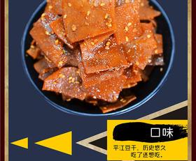 【产地寻味】湖南特产香辣豆腐干麻辣豆干零食散装平江香干豆皮小包装