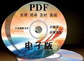 DZ-369.军队房产管理与物业服务创新及物业管理规章制度全集(PDF版电子文档1806页)