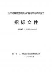 DZ-361.中国移动常州22个营业厅物业管理服务投标书(PDF版电子文档155页)