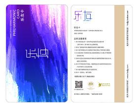 【杭州大剧院】2017-2018乐季 杭州爱乐乐团乐季卡
