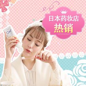 【日本进口】亮白净齿牙膏140克,去烟渍黄牙,清新口气,消除口臭