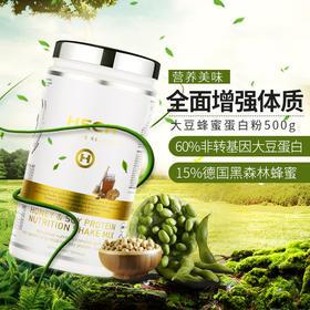 德国赫熙HECH蜂蜜大豆蛋白粉500g瓶 全面营养增强体质