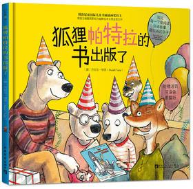 狐狸帕特拉的书出版了(儿童绘本图书)