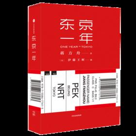 【签章版】东京一年 蒋方舟 著