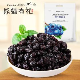 腻腻熊猫有礼 野生无添加蓝莓干  精选大兴安岭野生蓝莓   富含花青素,颗颗珍贵