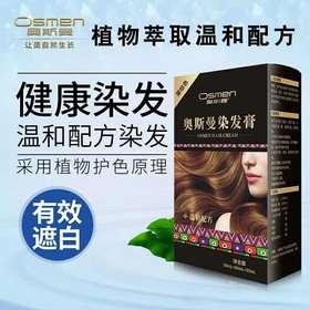 奥斯曼植物染发膏60ml+氧化剂60ml天然植物健康无刺激黑色/棕色送精华不伤发一次性染发剂套装