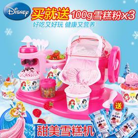 迪士尼玩具冰雪奇缘冰淇淋机儿童做雪糕机家用冰激凌冰雪水果机2121