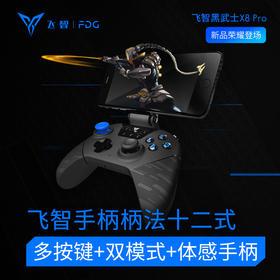 飞智黑武士 X8 Pro 游戏手柄