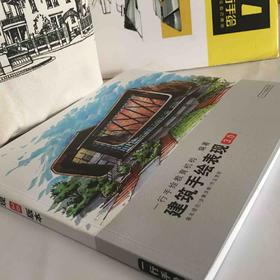 包邮 新书上架 《建筑手绘表现3.0》一行手绘假期集训专用书籍