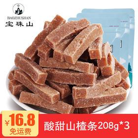 宝珠山 山楂条208g*3袋  山楂干果脯蜜饯 休闲零食零食特产