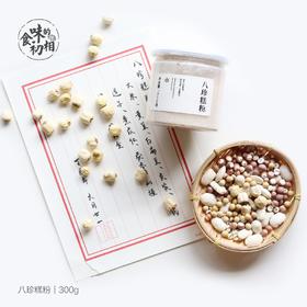 食味的初相 传统名方八珍糕粉 培养脾胃 药食同源 300g罐装