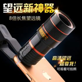 手机长焦望远镜头