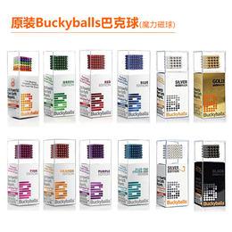 【为思礼】正版巴克球 Buckyballs 方形巴克球 磁力棒 DIY减压玩具 益智动手礼物 钕铁硼磁球 礼盒包装 创意科技高端礼物