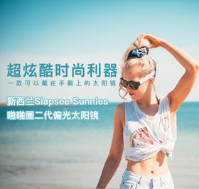 【可以戴在手腕的太阳镜】新西兰Slapsee Sunnies啪啪圈二代偏光太阳镜 阻挡99%紫外线|方便携带|时尚美观