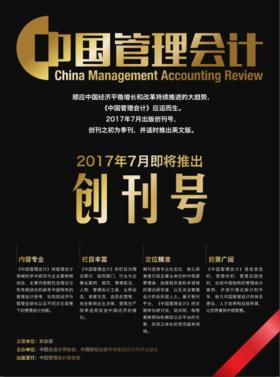 中国管理会计--期刊