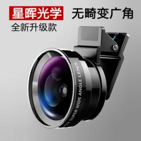 手机镜头0.45X超广角+12.5X微距二合一通用手机外置镜头无暗角