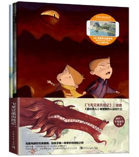 飞龙兄弟历险记(儿童绘本图书)
