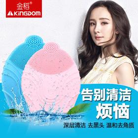 【推荐】金稻 电动声波洁面仪硅胶洗脸仪深层清洁