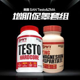 美国SAN Testo & ZMA 增肌促睪锌镁力套装组(新包装)