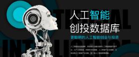 【IT桔子】人工智能创投数据-公司+事件02