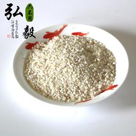 【弘毅六不用生态农场】白玉米渣,自留种,1斤/份