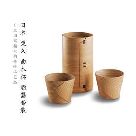 日本国家传统工艺品 [栗久 曲木杯 酒器套装]