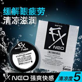 【推荐】日本SANTEN-FX参天眼药水12ml/瓶 银色/金色/玫瑰色滴眼液 缓解眼疲劳充血